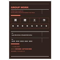 團體工作:機構實務指導手冊