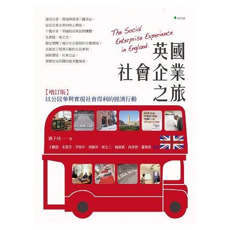 英國社會企業之旅(增訂版):以公民參與實現社會得利的經濟行動