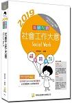 圖解制霸 社會工作大意(附100日讀書計畫表)(六版)