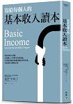 寫給每個人的基本收入讀本:從無條件基本收入制出發,反思個人工作與生活的意義,以及如何讓社會邁向擁有實質正義、自由與安全感的未來