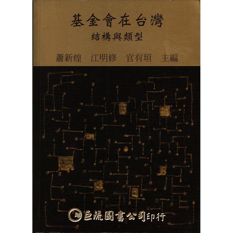 基金會在台灣:結構與類型