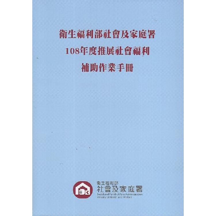 衛生福利部社會及家庭署108年度推展社會福利補助作業手冊