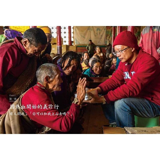 一切都是剛剛好:台東醫生在喜馬拉雅山塔須村的義診初心(暢銷新版)