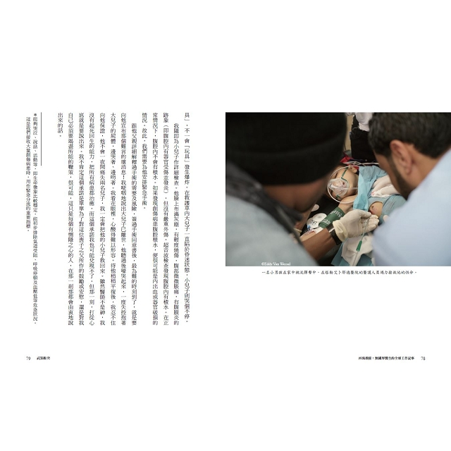 再寫救援:無國界醫生的全球工作記事