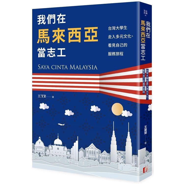 我們在馬來西亞當志工:台灣大學生走入多元文化、看見自己的服務旅程