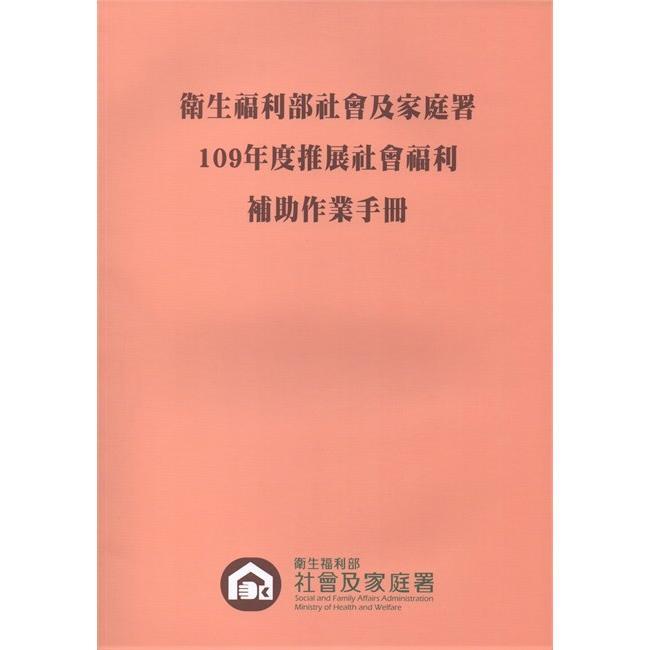 衛生福利部社會及家庭署109年度推展社會福利補助作業手冊
