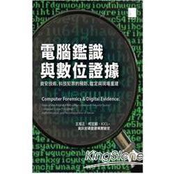 電腦鑑識與數位證據:資安技術、科技犯罪