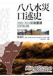 八八水災口述史:2009-2010災後重建訪問紀錄