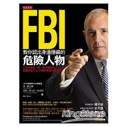 FBI教你認出身邊隱藏的危險人物 :  生活中那些一點一點折磨你的人, 以及惡意的陌生人, 你事前都能防範自保 /