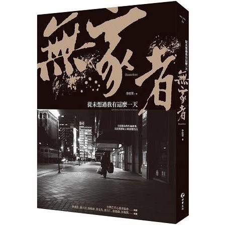 無家者 :  從未想過我有這麼一天 = Life stories of the homeless in Taiwan /
