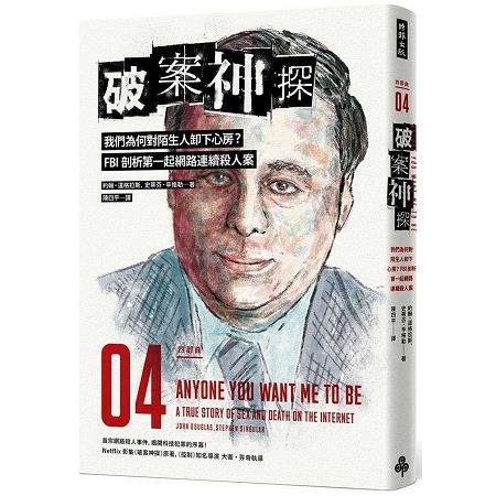 破案神探四部曲:我們為何對陌生人卸下心房?FBI剖析第一起網路連續殺人案