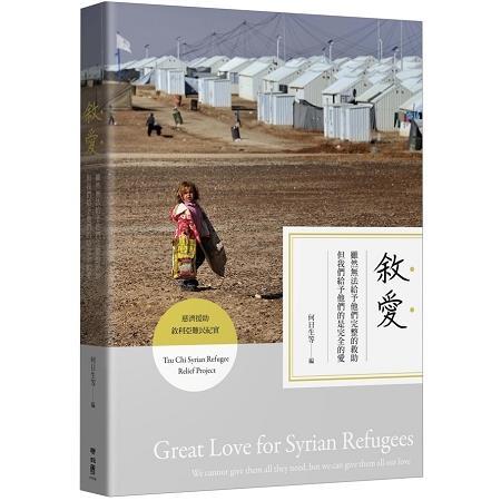 敘愛:雖然無法給予他們完整的救助,但我們給予他們的是完全的愛(慈濟援助敘利亞難民紀實)