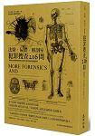 法醫.屍體.解剖室:犯罪搜查216問--專業醫生解開神祕病態又稀奇古怪的醫學和鑑識問題(最新修訂)