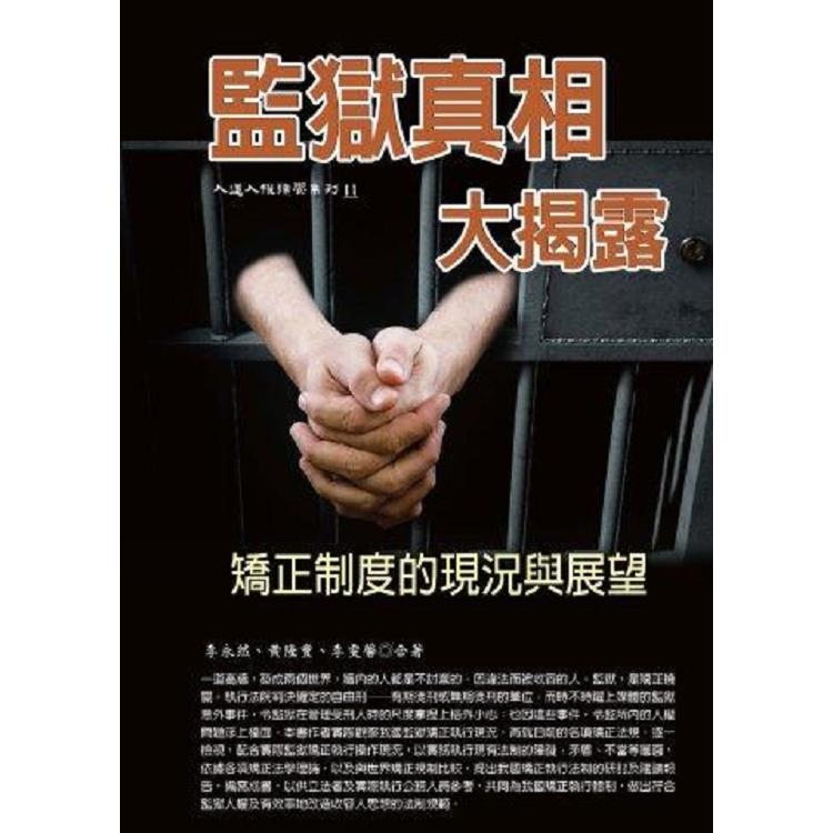 監獄真相大揭露:矯正制度的現況與展望