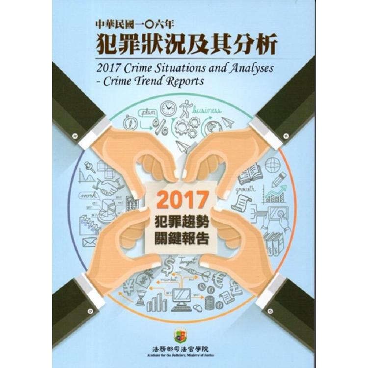 中華民國一O六年犯罪狀況及其分析-2017年犯罪趨勢關鍵報告