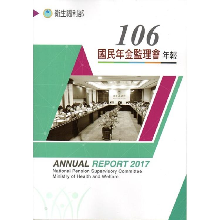 106年衛生福利部國民年金監理會年報
