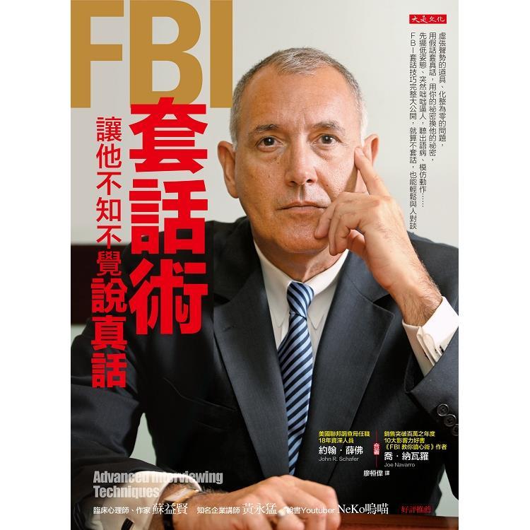 FBI套話術,讓他不知不覺說真話