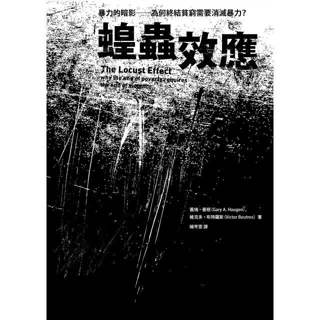 蝗蟲效應(新版):暴力的暗影 為何終結貧窮需要消滅暴力?