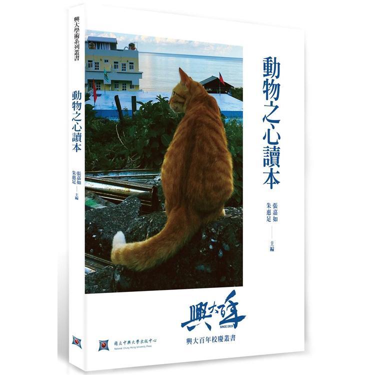 動物之心讀本