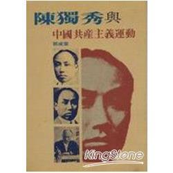陳獨秀與中國共產主義