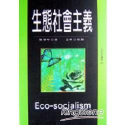 生態社會主義
