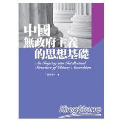 中國無政府主義的思想基礎