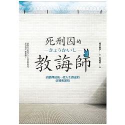 死刑囚的教誨師:高牆裡最後一段人生路途的改變和領悟