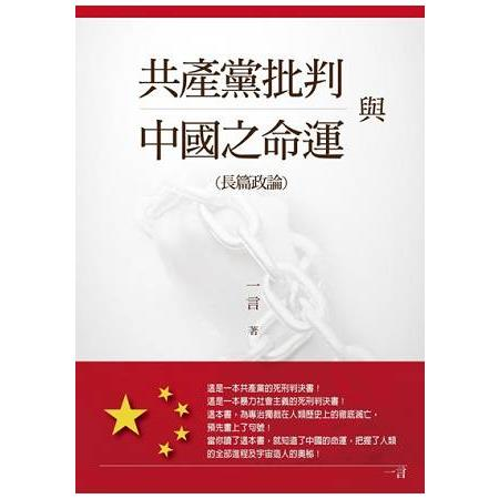 共產黨批判與中國之命運