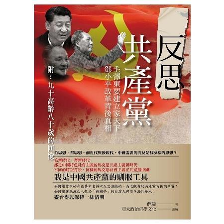 反思共產黨