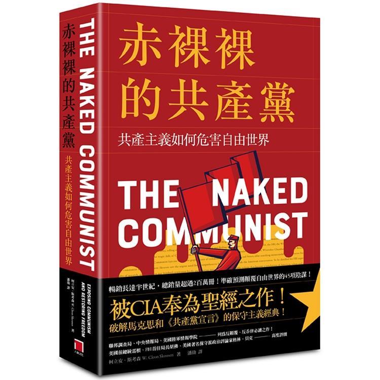 赤裸裸的共產黨:共產主義如何危害自由世界