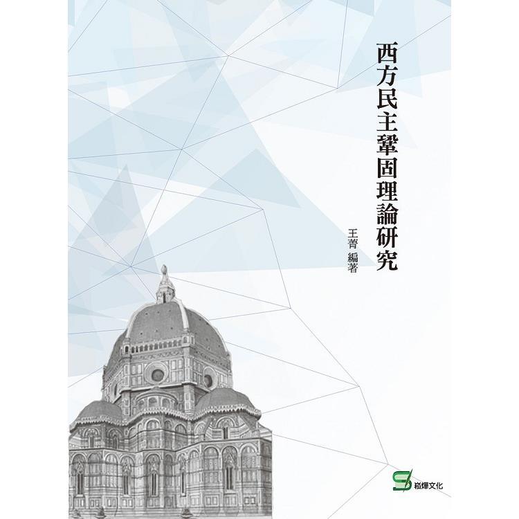 西方民主鞏固理論研究