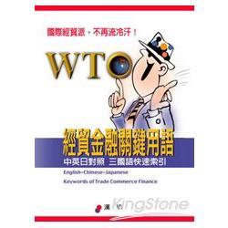 WTO經貿金融關鍵用語