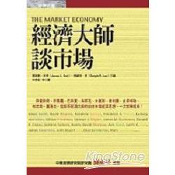 經濟大師談市場