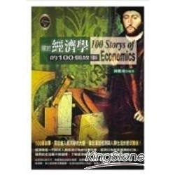 關於經濟學的100個故事