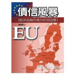 債信風暴:歐洲金融市場分析與因應