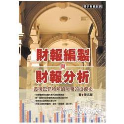 財報編製與財報分析