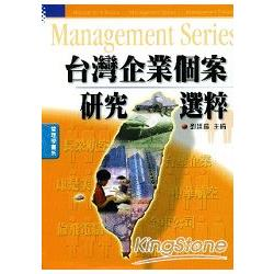 台灣企業個案研究選粹