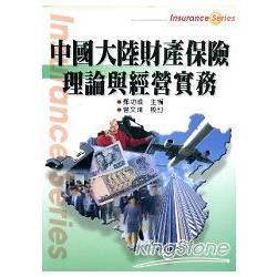 中國大陸財產保險理論與經營實
