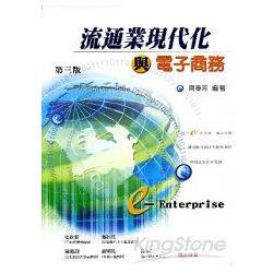流通業現代化與電子商務