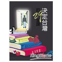 決定台灣的29堂課
