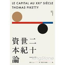 二十一世紀資本論(平裝版)