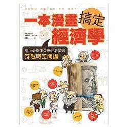 一本漫畫搞定經濟學:史上最重要8位經濟學家穿越時空開講