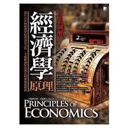 圖解:經濟學原理(彩色)
