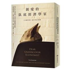 親愛的臥底經濟學家(2016全新封面版)