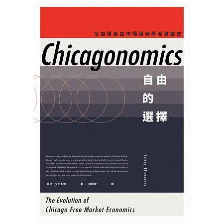 自由的選擇:芝加哥自由市場經濟學派演變史