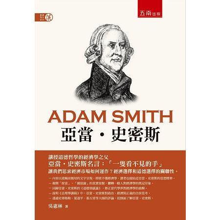 亞當.史密斯