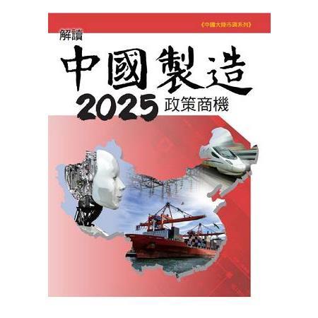 解讀中國製造2025政策商機