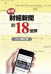 解讀財經新聞的18堂課(2017增訂版)