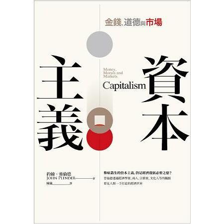 資本主義:金錢、道德與市場