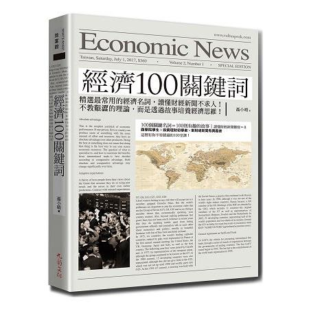 經濟100關鍵詞 =  Economic news /